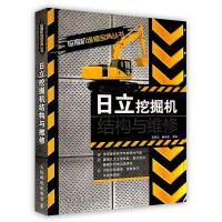 【按需印刷】-日立挖掘机结构与维修