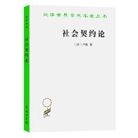社会契约论(汉译名著本)(新) 商务印书馆