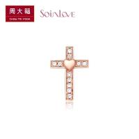 周大福Soinlove小确幸系列十字架18K金钻石耳钉(单只)VU 504