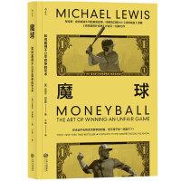 魔球 著 者:[美] 迈克尔・刘易斯 管理思想史领域的巨著 管理思想的演进 数据信息可视化设计素材视觉管理决策书籍 预