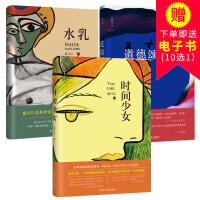 正版 水乳+道德颂+时间少女共3册 盛可以著 看透生活本质的小说家 冯唐余华书籍 都市/情感小说 文学 中国当代小说