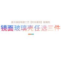 iphonex苹果x手机壳iphone女8plus玻璃xs可爱7plus硅胶6splus全包xr防摔 镜面质感【时尚莫
