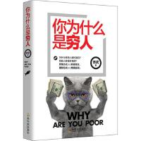你为什么是穷人 四两拨千斤有舍才有得立大志者成大事迎难而上颠覆现有逻辑思维改变财富观念青春自我成功励志畅销书籍