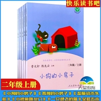 包邮2021版 孤独的小螃蟹+小狗的小房子+小鲤鱼跳龙门+歪脑袋木头桩+一只想飞的猫二年级上册五本套装人教社快乐读书吧