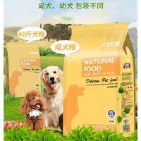 狗粮通用型10斤装幼犬小型犬比熊博美金毛拉布拉多泰迪40成犬5kg