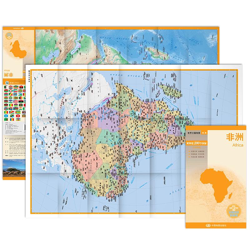 世界分国地图·非洲地图