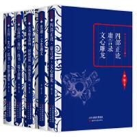 李敖主编国学经典名著:文论历史篇 精装(套装共5册)