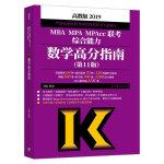 陈剑数学高分指南2019 2019MBA MPA MPAcc联考综合能力数学高分指南