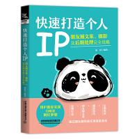 快速打造个人IP:朋友圈文案、摄影及后期处理完全攻略
