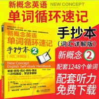 水利水电:新概念英语单词循环速记手抄本2(词汇详解版)(新概念英语・第2课堂)