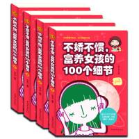 不娇不惯 富养女孩的100个细节 细节决定成败畅销书家庭教育学育儿书籍 青春期家长教育孩子女孩书籍