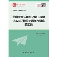 燕山大学环境与化学工程学院827环境监测历年考研真题汇编-手机版_送网页版(ID:141930)