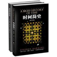 霍金简史系列(全2册):时间简史(插图本)/我的简史(当当独家火热发售)