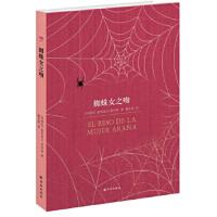 百读文库:蜘蛛女之吻(阿根廷)普伊格 , 屠孟超9787544735681译林出版社