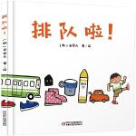 中少阳光图书馆 乐悠悠启蒙图画书系列――排队啦!0-4岁