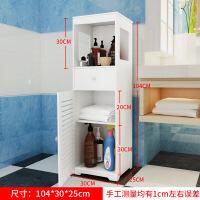 卫生间置物架置物柜浴室收纳柜洗手间收纳架落地储物厕所用品用具