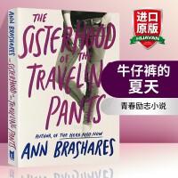 牛仔裤的夏天 英文原版 青春励志小说 Sisterhood of the Traveling Pants 英文版同名电