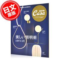 现货 日版 Casa BRUTUS特�e�集 美しい照明�g