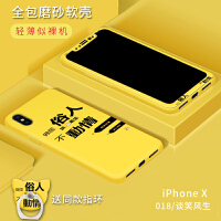 5.8寸苹果 x手机壳lPhonex送钢化膜iPoneX男女iphomex文字硅胶套