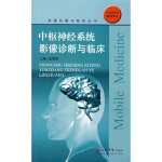 【新书店正版】中枢神经系统影像诊断与临床 鱼博浪 人民军医出版社 9787509119457