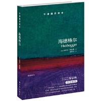 【新书店正版】海德格尔(陈嘉映作序推荐) (英)英伍德 , 刘华文 译林出版社 9787544729789