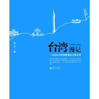 台湾漫记――一名驻台记者视野里的全景台湾