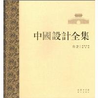 中国设计全集 卷二:建筑类编・城垣篇