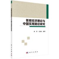 低碳经济理论与中国实现路径研究