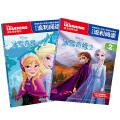 迪士尼流利阅读第1-2级 (冰雪奇缘、冰雪奇缘2)(2本套装)