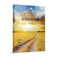 【二手书旧书95成新】走出焦虑风暴,韩非,宁波出版社