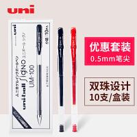 三菱UM-100 中性笔 三菱水笔中性笔 UM-100 0.5mm (10支装)