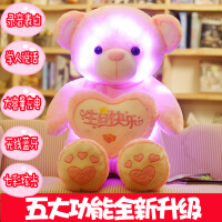 发光泰迪熊熊猫公仔抱抱熊女孩毛绒玩具大号布娃娃送女友生日礼物