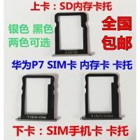 适用华为P7-L07-L09卡托P7联通版 移动版手机SIM卡槽SD内存卡卡座 P7 SIM卡托(下卡银色)
