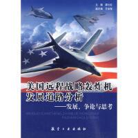 【二手书8成新】美国远程战略轰炸机发展道路分析--发展、争论与思考 唐长红 9787802434837
