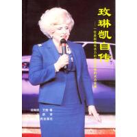 【二手书8成新】玫琳凯自传:一位美国有活力的商业女性的成功故事 [美]艾施,马群 9787213017278