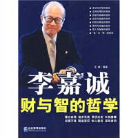 【正版新书】李嘉诚财与智的哲学 王静 企业管理出版社 9787801976895