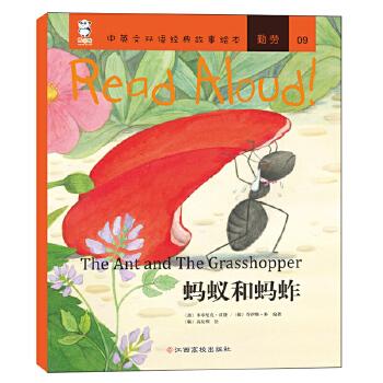Read Aloud:蚂蚁和蚂蚱 全新的经典故事,中英双语对照,一书两用,实用性强! 地道英语发音、译文精准、讲解到位、图文精美! 扫描封底二维码,立刻收听原版英文配音!