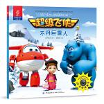 超级飞侠3D互动图画故事书・不丹巨雪人