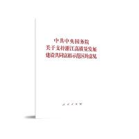 中共中央国务院关于支持浙江高质量发展建设共同富裕示范区的意见 人民