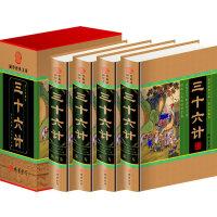 包邮 三十六计 4卷精装 三十六计 全套原文注释 文白对照 战争史图书 三十六计青少年读物 军事谋略实例 正版图书籍