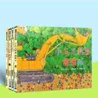蒲蒲兰绘本馆 小人儿帮手系列 全4册 搜索队 圣诞节 仓鼠 日本绘本图书0-1-2-3-4-5-6岁幼儿童绘本读物 亲