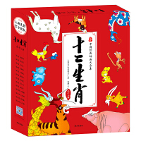 十二生肖 全13册 儿童漫画 连环画 中国古代神话故事 3-6周岁儿童绘本 儿童套装绘本 幼儿绘本3-6岁幼儿漫画书