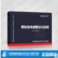 铜包铝电缆敷设与安装(16CD107)