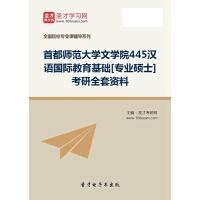 2021年首都师范大学文学院445汉语国际教育基础[专业硕士]考研全套资料汇编(含本校或名校考研历年真题、指定参考教材