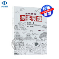 现货港台原版 漫��易� 周春才 晶冠出版