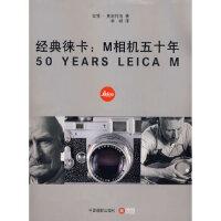 【新书店正版】经典徕卡:M相机五十年(德)奥斯特洛;李晓9787802362345中国摄影出版社