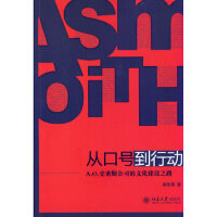 【新书店正版】从口号到行动――A O 史密斯公司的文化建设之路 杨东涛 北京大学出版社 9787301168318