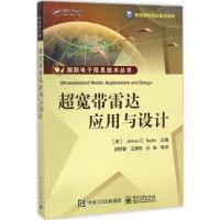 超宽带雷达应用与设计 (美)詹姆斯 D.泰勒(James D.Taylor) 主编;胡明春 等 译 电子工业出版社97