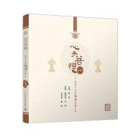 心手菩提――静谧心灵的敦煌线描习本 精编版