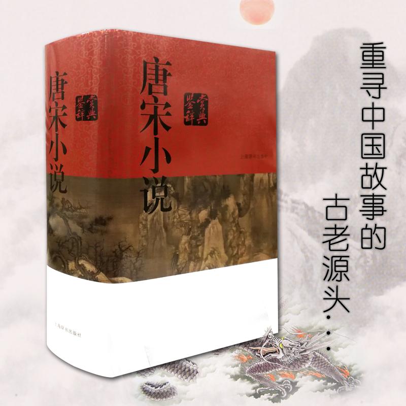 唐宋小说鉴赏辞典(长销不衰的中国文学普及读物。领略中国文言小说艺术*的绚丽华章,聆听白话小说萌芽的尖新回声。)